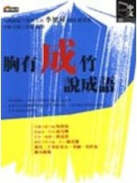 二手書博民逛書店 《胸有成竹說成語》 R2Y ISBN:9867892593│字解文說工作室