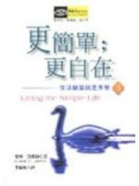二手書博民逛書店 《更簡單更自在-新視界叢書9》 R2Y ISBN:9579898391│李佩味