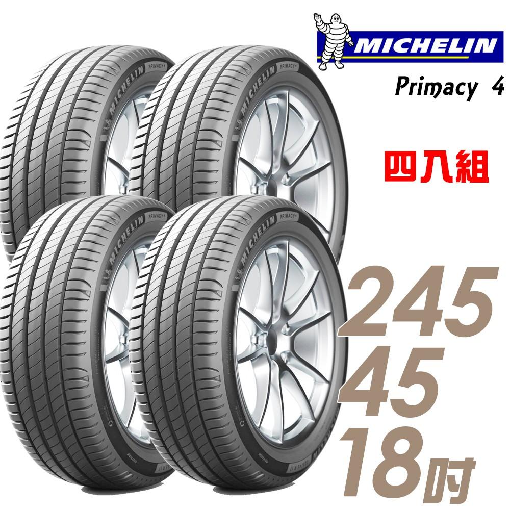 【米其林】PRIMACY 4 PRI4 高性能輪胎_四入組_245/45/18