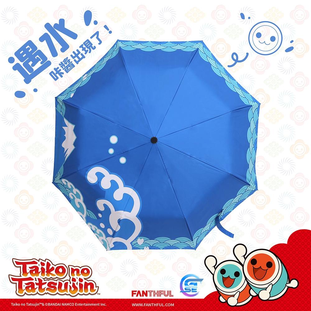 NS Switch 太鼓達人半自動開關伸縮雨傘 (藍)【現貨】【GAME休閒館】