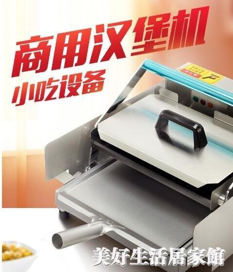 【快速出貨】依茗漢堡機商用小型烤漢堡包機加熱烤包機全自動肯德基漢堡店設備220V 雙12購物節
