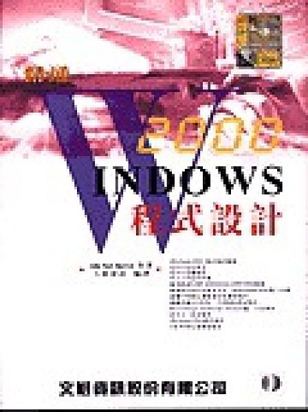 二手書博民逛書店 《WINDOWS 2000程式設計》 R2Y ISBN:9574661008