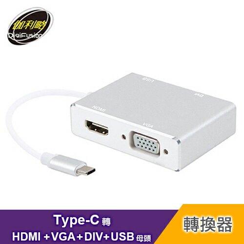 【伽利略】TYPE-C轉HDMI(4K2K)+VGA+DVI+USB 轉接器【三井3C】