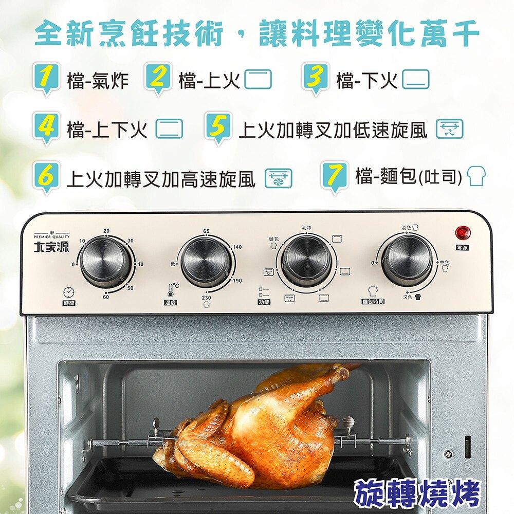 大家源 旋轉式氣炸烤箱22L TCY-732201