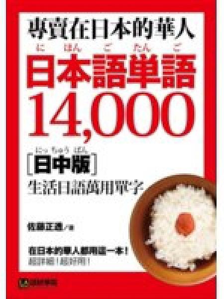 二手書 專賣在日本的華人!日本語單語14000【日中版】:在日本的華人都用這一 R2Y 9869119727