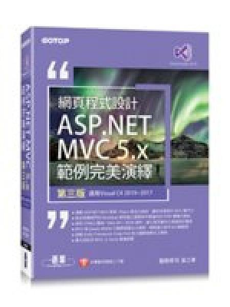 二手書網頁程式設計ASP.NET MVC 5.x範例完美演繹: 適用Visual C# 2019-2017 (第3版) R2Y 9789865021818