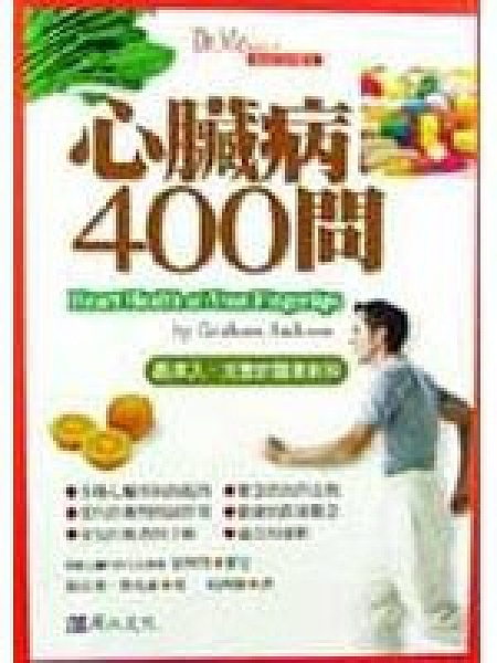 二手書博民逛書店 《心臟病400問》 R2Y ISBN:9574694216│胡洲賢