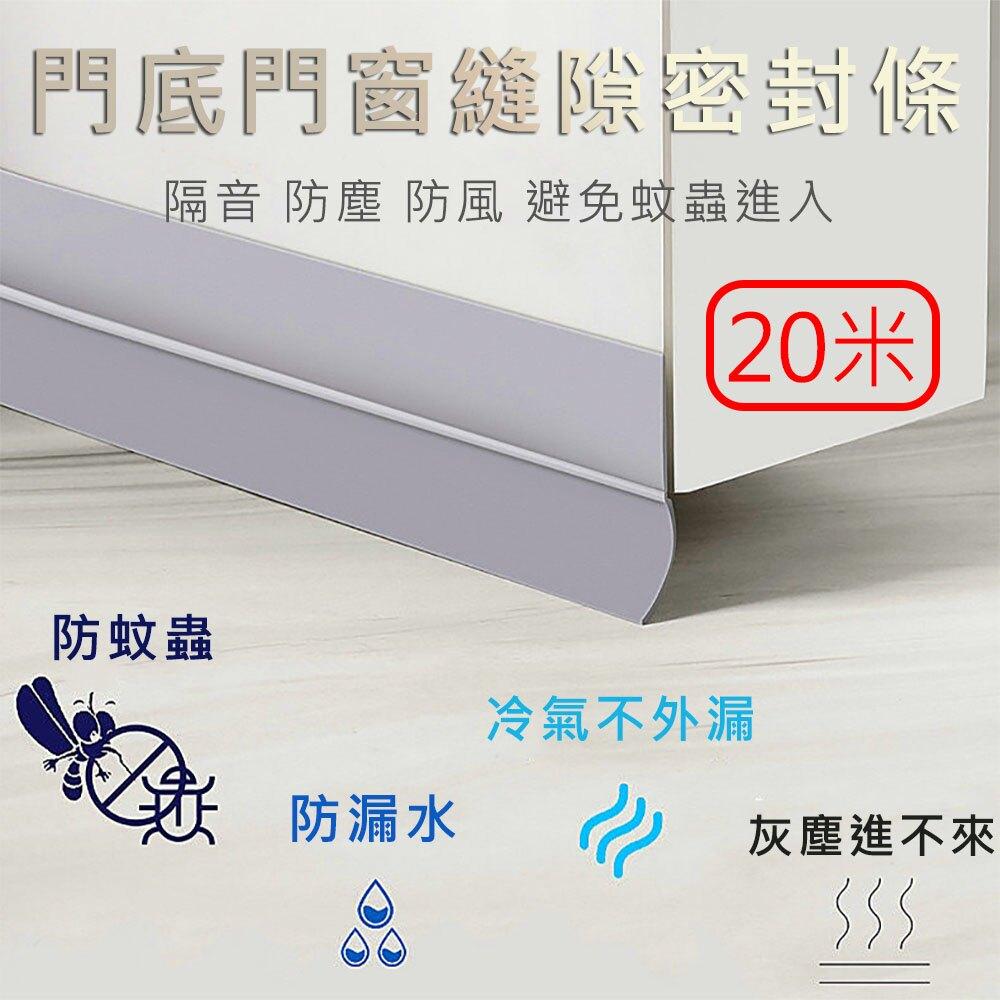 【媽媽咪呀】防風隔音防塵防冷氣外漏門邊膠條_頂級高清透明款-20米(5米X4捲)