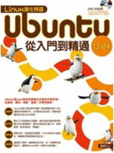 二手書博民逛書店 《Linux進化特區:Ubuntu 13.04 從入門到精通》 R2Y ISBN:9789861994017│翁卓立