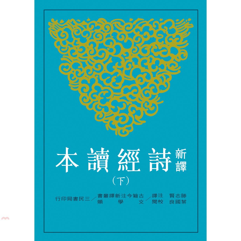 《三民》新譯詩經讀本(上/下)(二版)[79折]