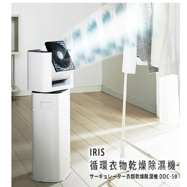 日本 IRIS 『快速乾衣 x 強力除濕』循環衣物乾燥除濕機 DDC-50