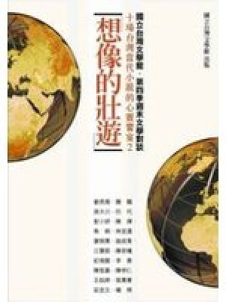 二手書博民逛書店 《想像的壯遊-十場台灣當代小說的心靈饗宴(2)》 R2Y ISBN:9860118698