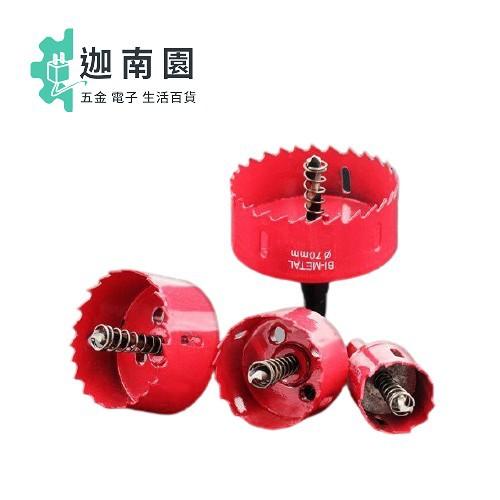 【自由品牌】秒殺價 雙金屬開孔器 木工開孔器 19-90mm 鐵板 木板 PVC板 挖孔 鑽孔神器