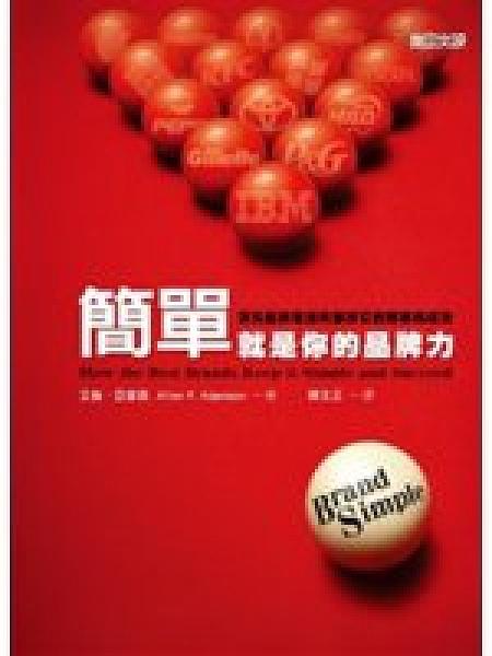 二手書博民逛書店 《簡單就是你的品牌力》 R2Y ISBN:9866535428│艾倫.亞當森