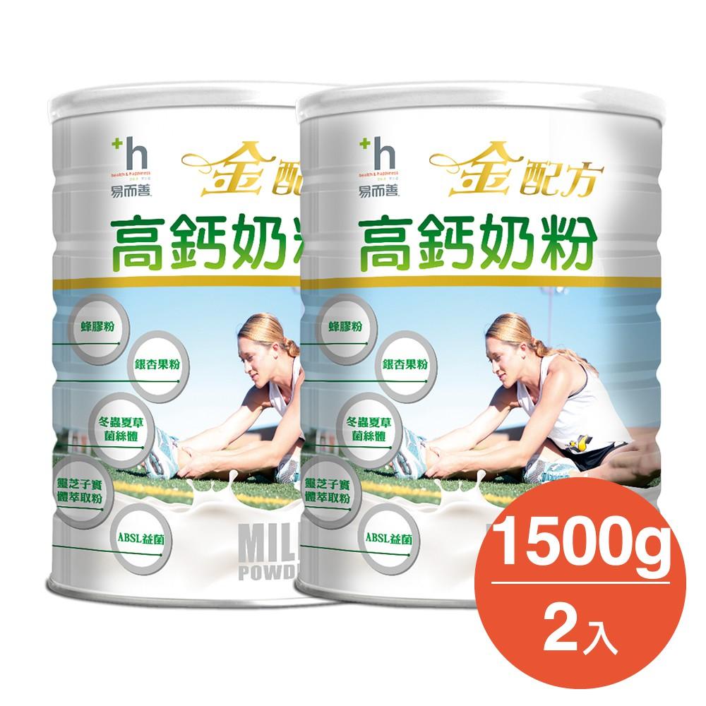 易而善 NEW 金配方高鈣奶粉 (1500g) x 2罐【官方直營】