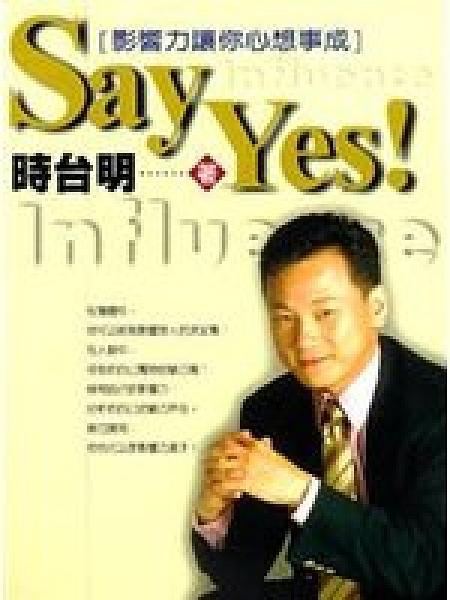 二手書博民逛書店 《SAY YES!:影響力讓你心想事成》 R2Y ISBN:9578031637│時台明