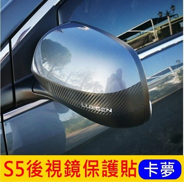 LUXGEN納智捷【S5後視鏡保護貼膜】(2014-2020年S5均適用) GT 225 後照鏡飾條貼 卡夢貼紙