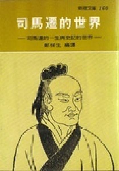 二手書博民逛書店 《司馬遷的世界》 R2Y ISBN:9575451538│鄭梁生編譯