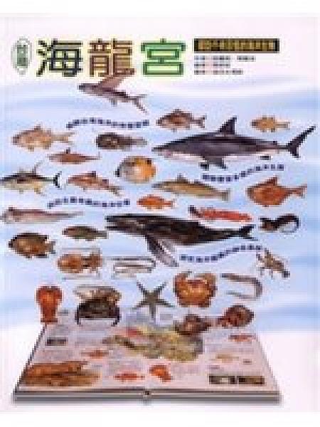 二手書博民逛書店《台灣海龍宮-探訪千奇百怪的海洋生物》 R2Y ISBN:9573266075