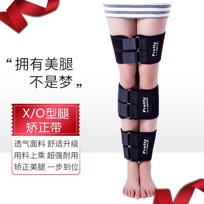 矯正帶 男女士 o型腿x型腿矯正帶 羅圈腿 綁腿帶美腿帶 糾正器矯姿帶
