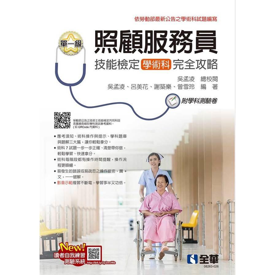 單一級照顧服務員技能檢定學術科完全攻略(2020最新版)(附學科測驗卷)