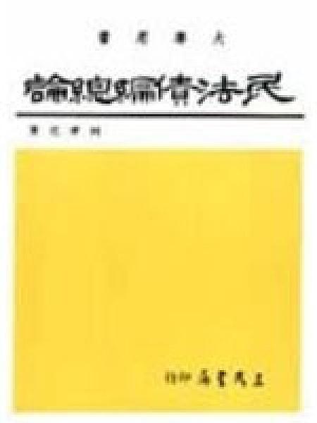 二手書博民逛書店 《民法債編總論》 R2Y ISBN:9571401269│何孝元