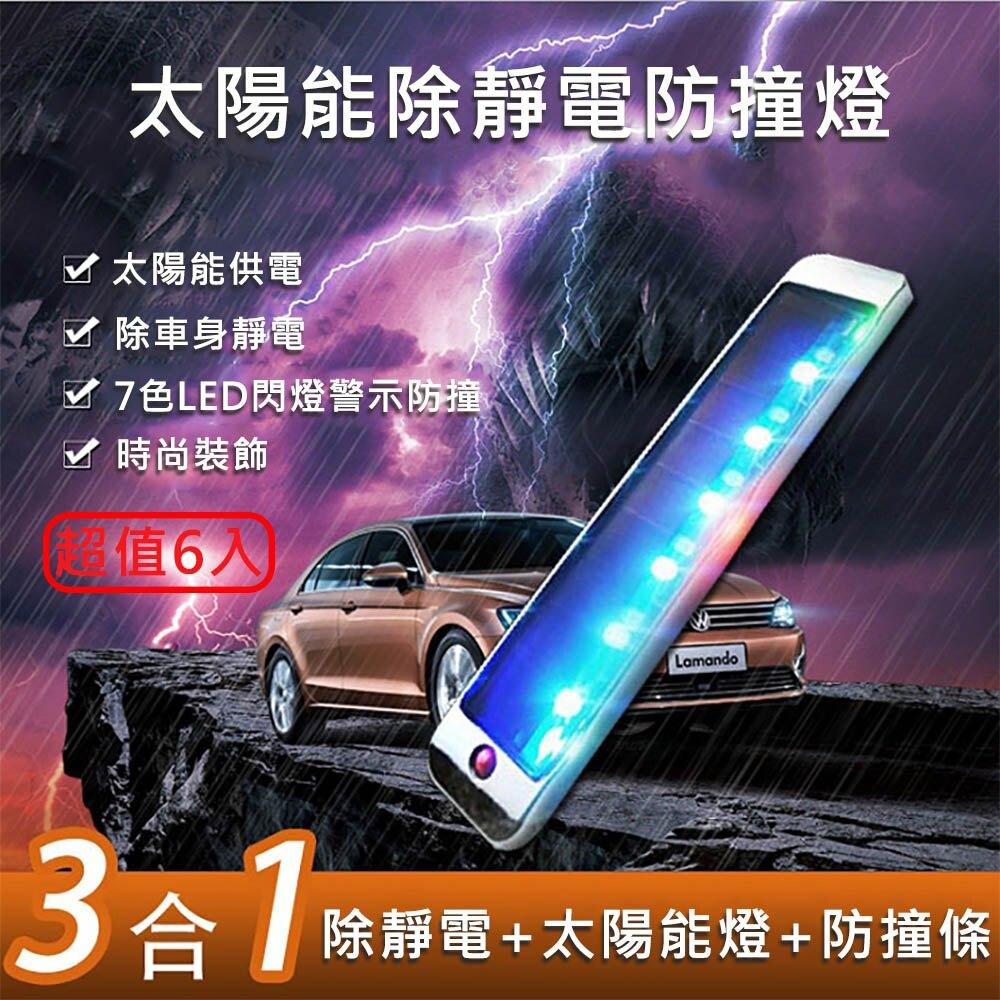 【威力鯨車神】時尚纖薄太陽能汽車警示燈/汽車防撞燈(超值6入)