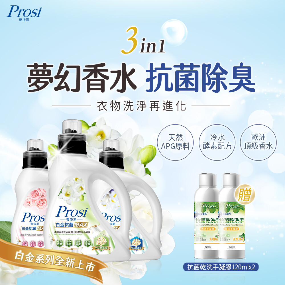 prosi普洛斯白金抗菌max濃縮香水洗衣凝露1500mlx8入 加贈乾洗手凝膠120mlx2入