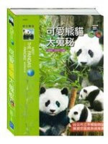 二手書博民逛書店 《可愛熊貓大搜秘》 R2Y ISBN:9867046374│余曉東、李愛玲