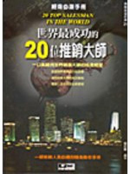 二手書博民逛書店 《世界最成功的20位推銷大師》 R2Y ISBN:9867307593│葛芯嵐