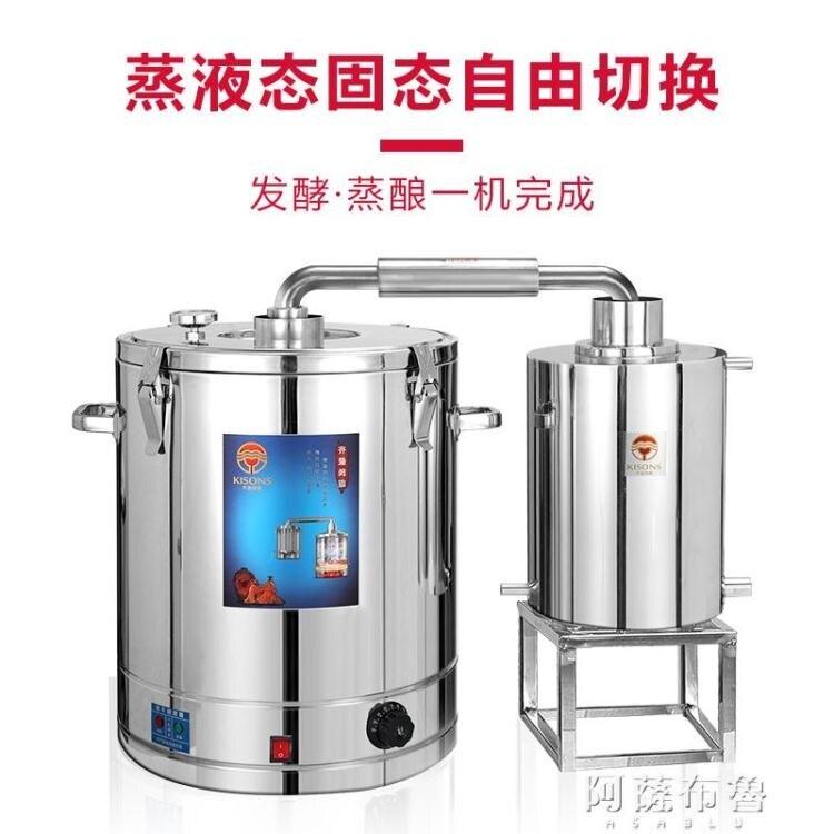 釀酒機 釀酒機小型家用釀酒設備蒸餾器純露蒸餾機大型酒坊燒酒白酒酒釀機   快速出貨