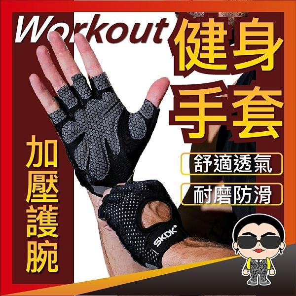 歐文購物 健身必備 台灣現貨 健身護腕手套 加壓 半指運動手套 蜂巢式止滑透氣耐磨 保護手套