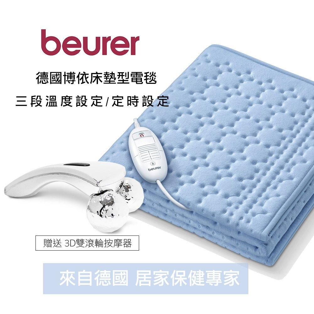 (促殺↘)《買就送3D美容按摩球》【德國博依beurer】床墊型單人定時電毯 (安全防護系統)-TP80_A33818-藍色海洋