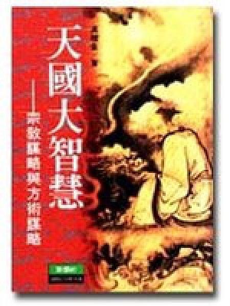 二手書博民逛書店 《天國大智慧》 R2Y ISBN:957866379X│吳繼金