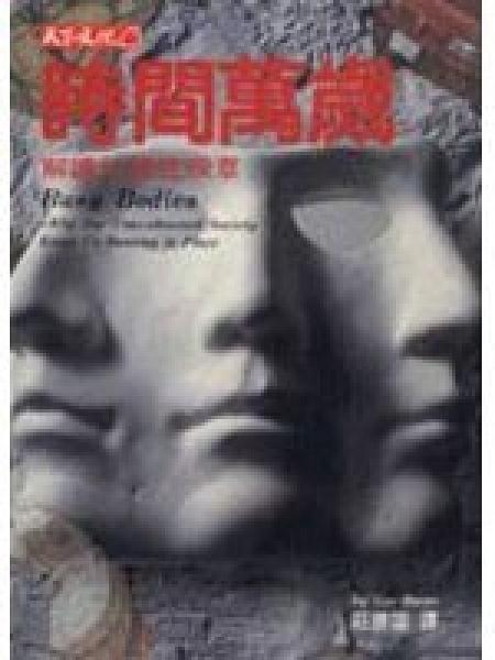 二手書博民逛書店 《時間萬歲-解讀忙碌症群》 R2Y ISBN:9576212553│伯恩斯