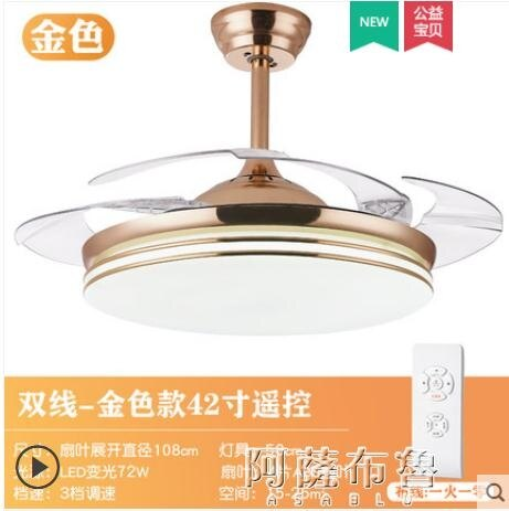 吊燈扇 隱形風扇燈超薄風扇吊燈家用餐廳遙控變頻吸頂吊扇燈LED電扇吊燈   快速出貨