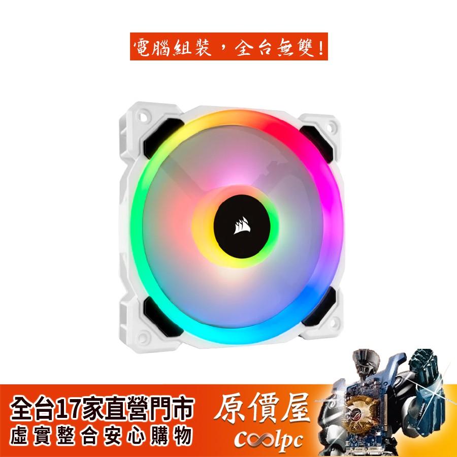 CORSAIR海盜船 LL120 RGB (白)雙光環RGB/PWM/單顆裝/不含控制器/原價屋