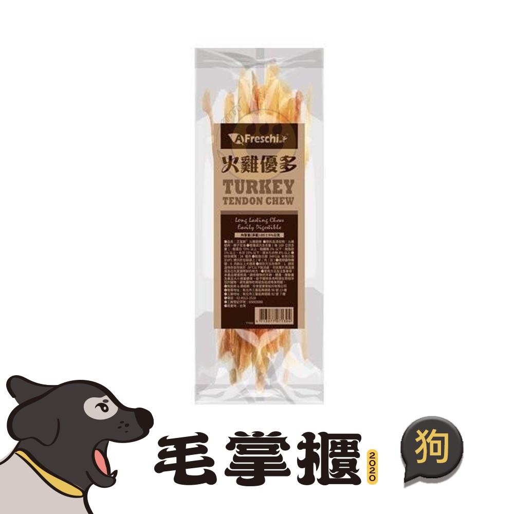 【活力 GooToe-狗零食】耐咬火雞筋-火雞優多系列/機能嚼骨85g