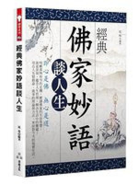 二手書博民逛書店 《經典佛家妙語談人生》 R2Y ISBN:9789869473552│菁品文化事業有限公司