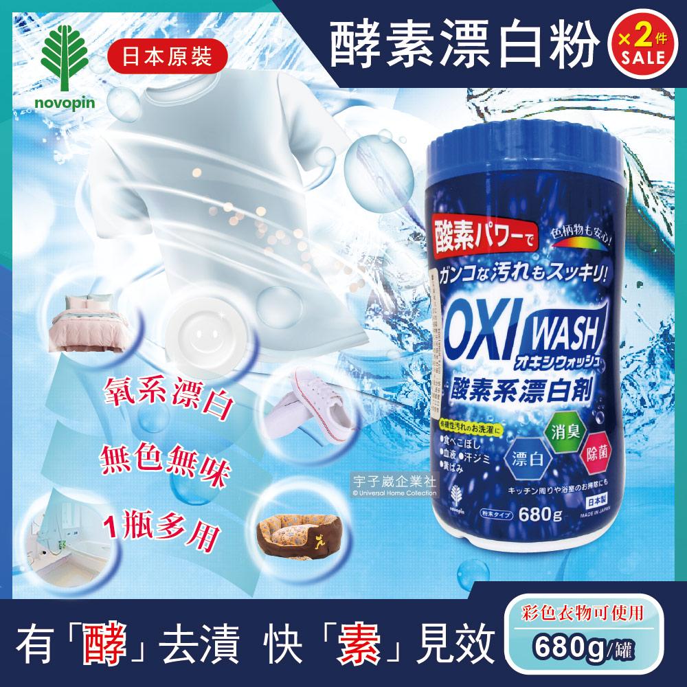(2罐超值組免運)日本OXI WASH多用途粉狀漂白劑去漬酵素氧系漂白粉680g/罐(彩色衣物可使用,過碳酸鈉)