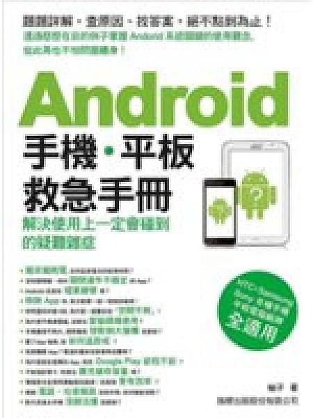 二手書博民逛書店 《Android 手機‧平板救急手冊》 R2Y ISBN:9789863121282│柚子