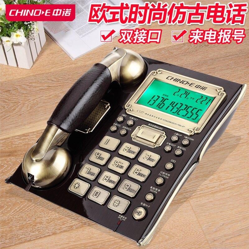 中諾C127歐式仿古電話機 家用時尚復古  雙11狂歡