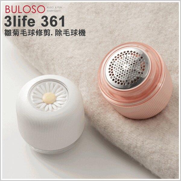 《不囉唆》3life 361雛菊毛球修剪器 / 除毛球機 (粉色/白色)【V3L361】
