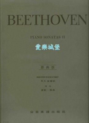 【愛樂城堡】=鋼琴譜~原典版系列~Beethoven貝多芬鋼琴奏鳴曲(2)~熱情.華德斯坦.告別