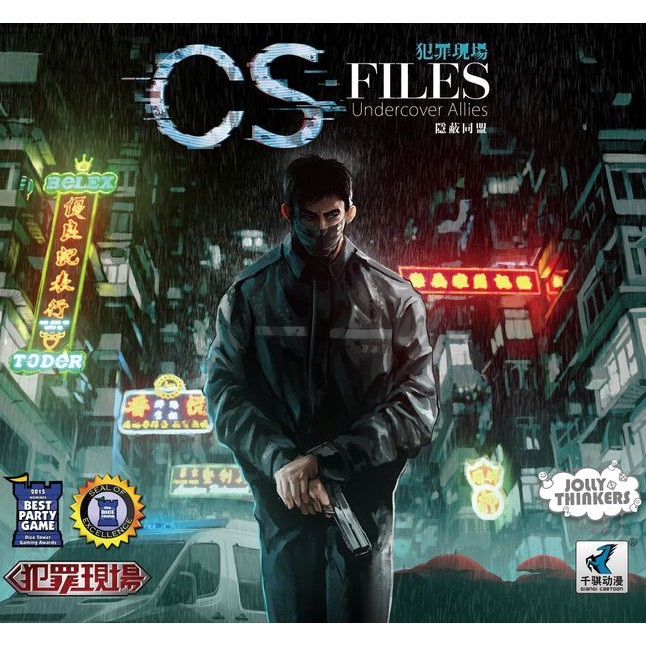 《玩坊》犯罪現場:隱蔽同盟擴充 CS FILES:Undercover Allies【桌弄正版桌遊】