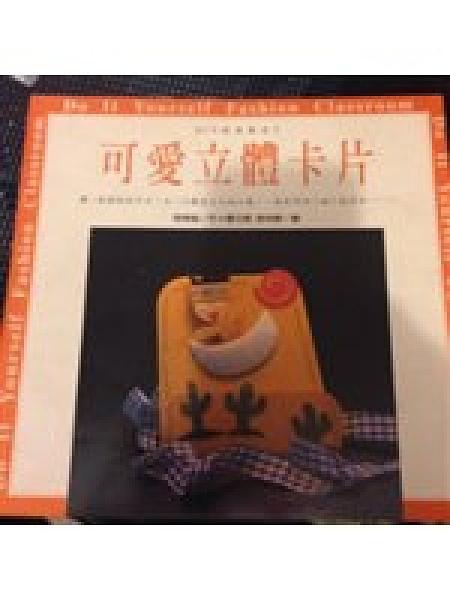 二手書博民逛書店 《可愛立體卡片》 R2Y ISBN:9576851467│張育誠