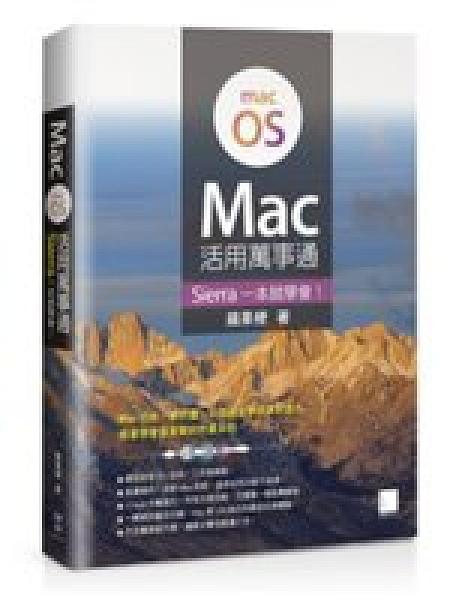 二手書博民逛書店 《Mac活用萬事通:Sierra一本就學會!》 R2Y ISBN:9789864341689│蘋果梗