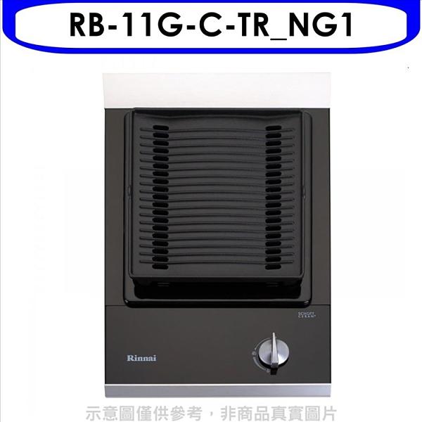 (含標準安裝)林內【RB-11G-C-TR_NG1】檯面式單口燒烤爐單口併瓦斯爐 天然氣