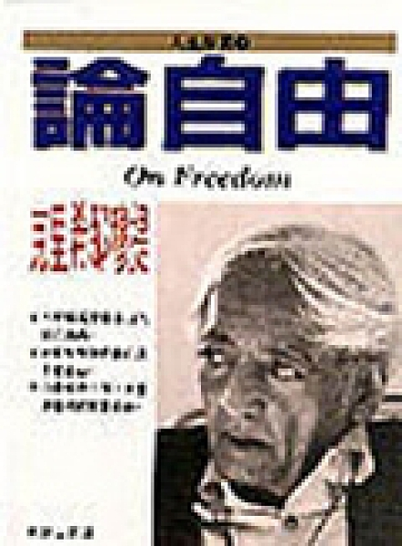 二手書博民逛書店 《論自由》 R2Y ISBN:9576793068│克里希那穆提