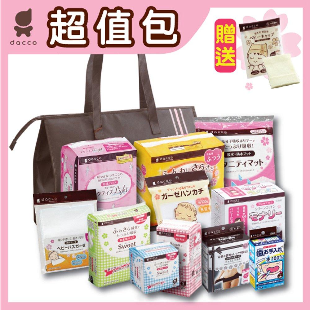 日本OSAKI-媽咪待產包(超值包) ►送日製新生兒保暖帽